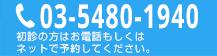 tel:03-5480-1940